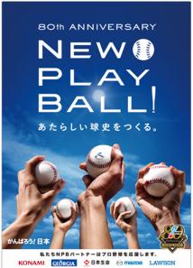 Nippon Professional Baseball 2014 Poster